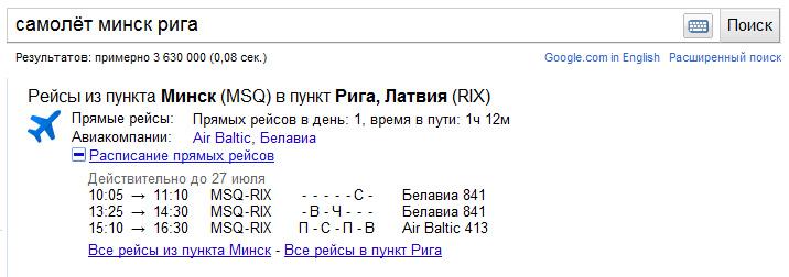 Авиабилеты в Варна Бронирование билетов в Варна онлайн