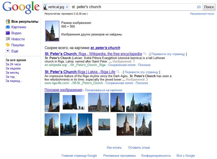 Поиск по картинке Google (гугл): как найти похожие
