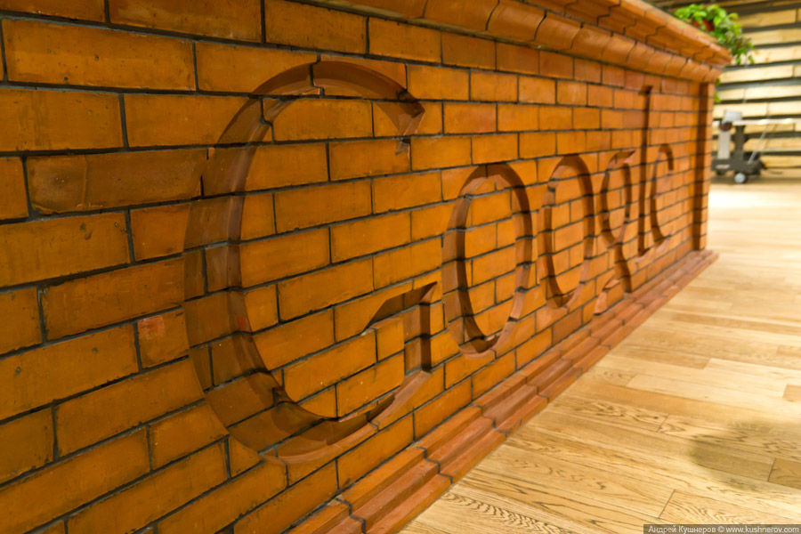 Офис Google в Москве