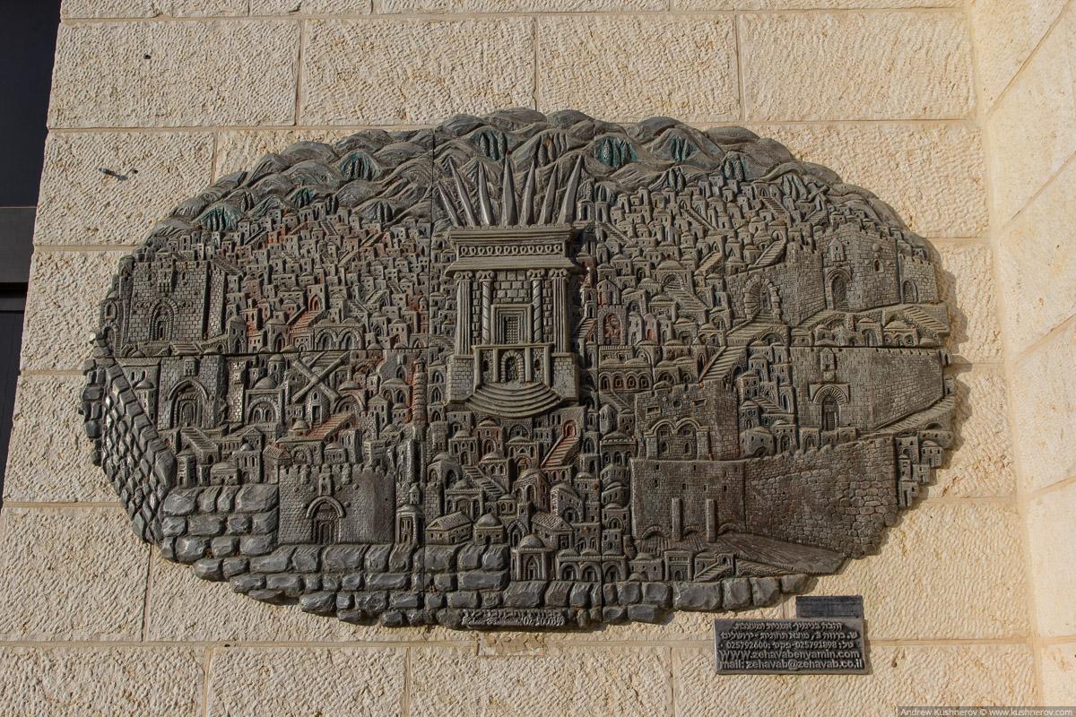 Мини-Израиль. Парк около Тель-Авива