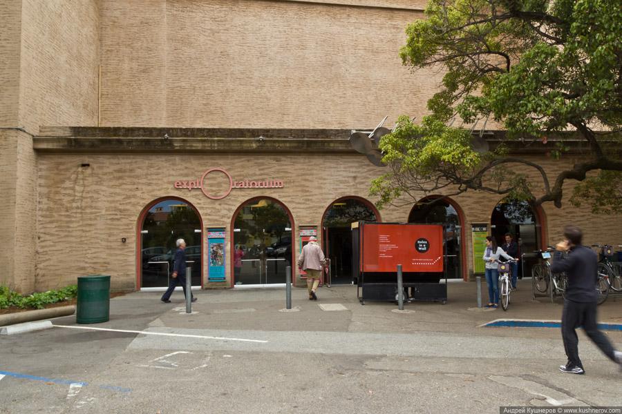 Сан-Франциско - Музей Эксплораториум