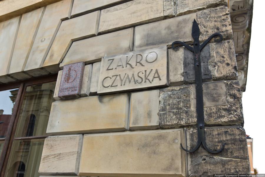 Варшава. Новый город.