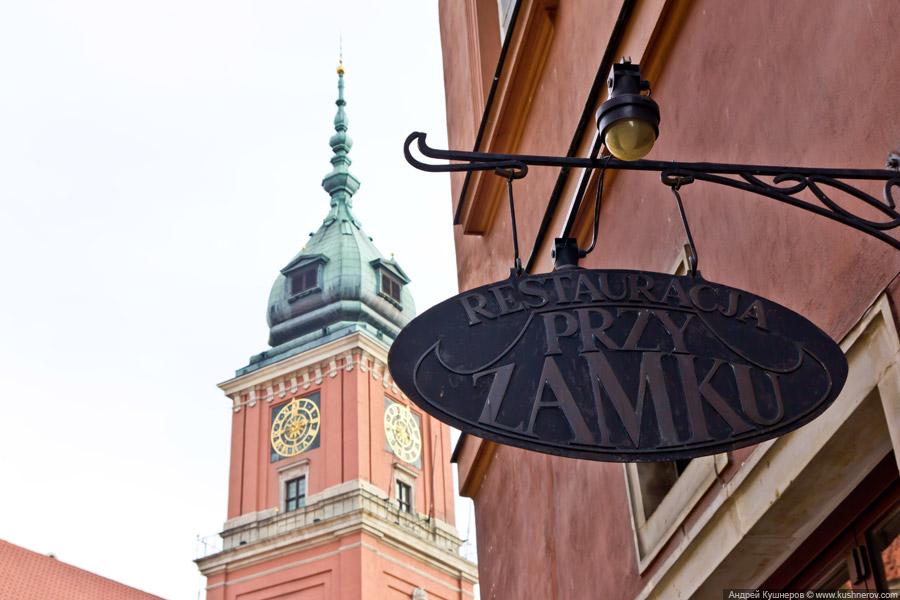 Варшава. Старый Город.