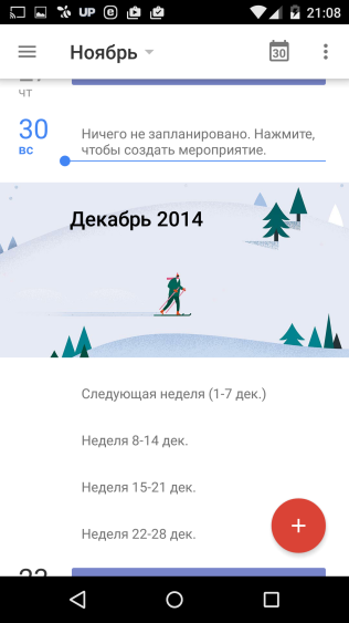 Screenshot_2014-11-30-21-08-36
