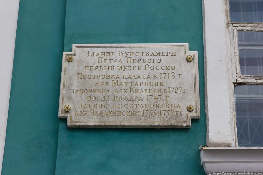 Санкт-Петербург. Табличка на здании Кунсткамеры