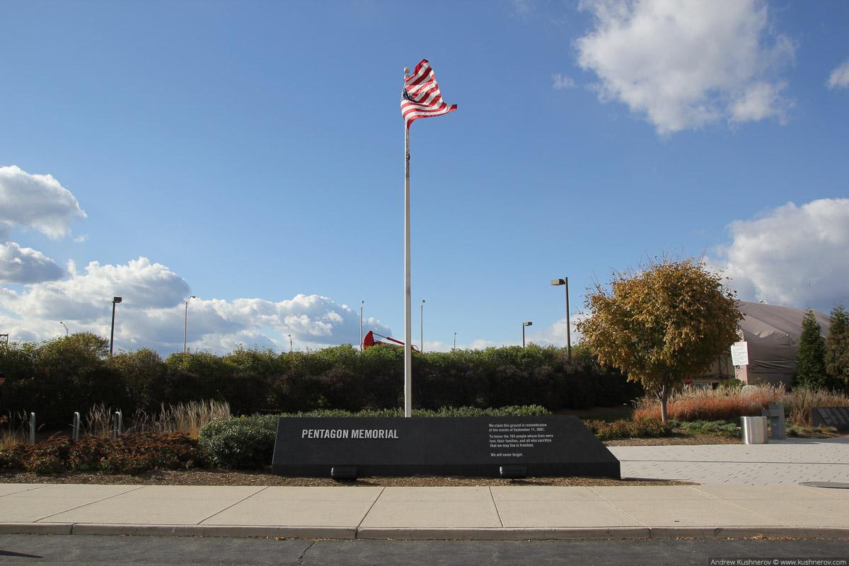 Арлингтон, Вирджиния. Мемориал погибшим 9/11 около Пентагона