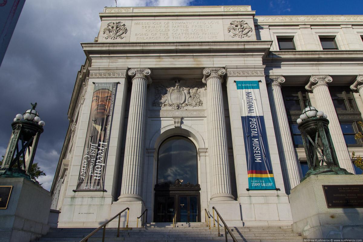 Вашингтон, округ Колумбия. Национальный почтовый музей